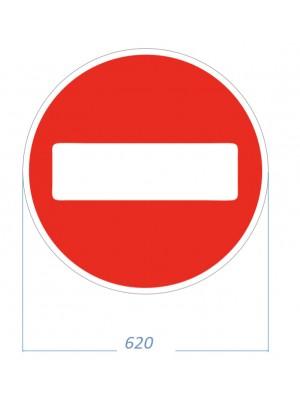 """Дорожній знак круглий 3.21 """"В'їзд заборонено"""""""